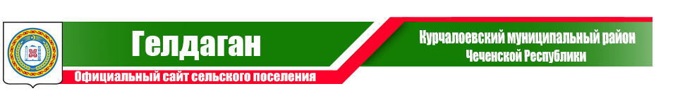 Гелдаган | Администрация Курчалоевского района ЧР